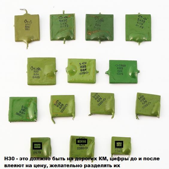 скупка радиодеталей конденсаторы