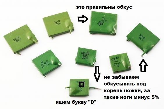 скупка радиодеталей дорогие конденсаторы