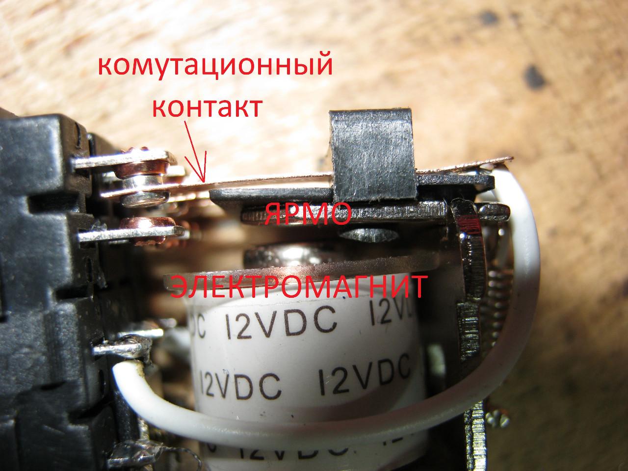 электромагнитное реле принцип работы